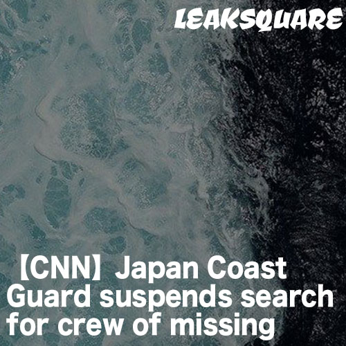 【CNN】Japan Coast Guard suspends search for crew of missing cargo ship after finding three sailors